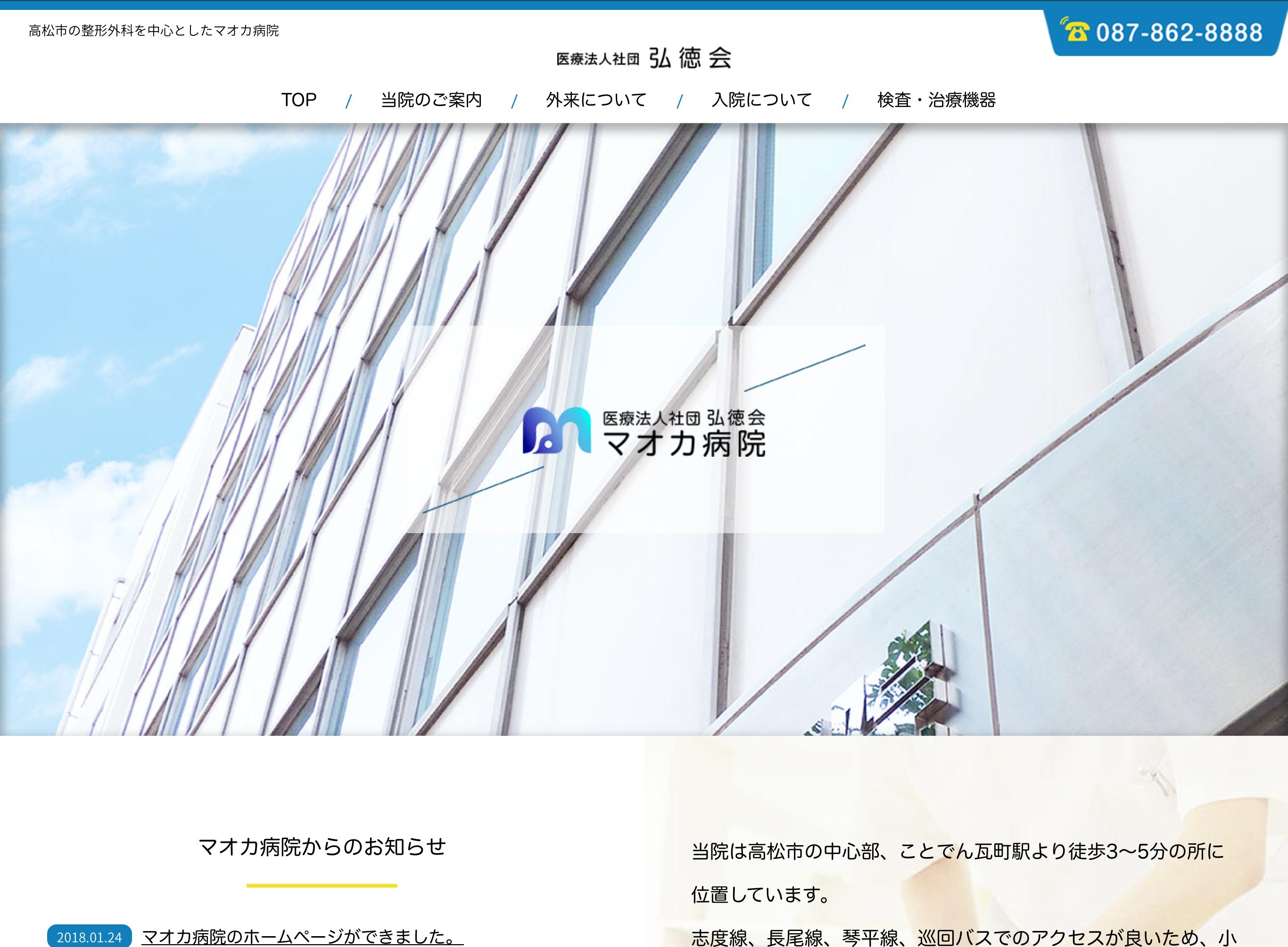 医療法人社団 弘徳会ホームページ