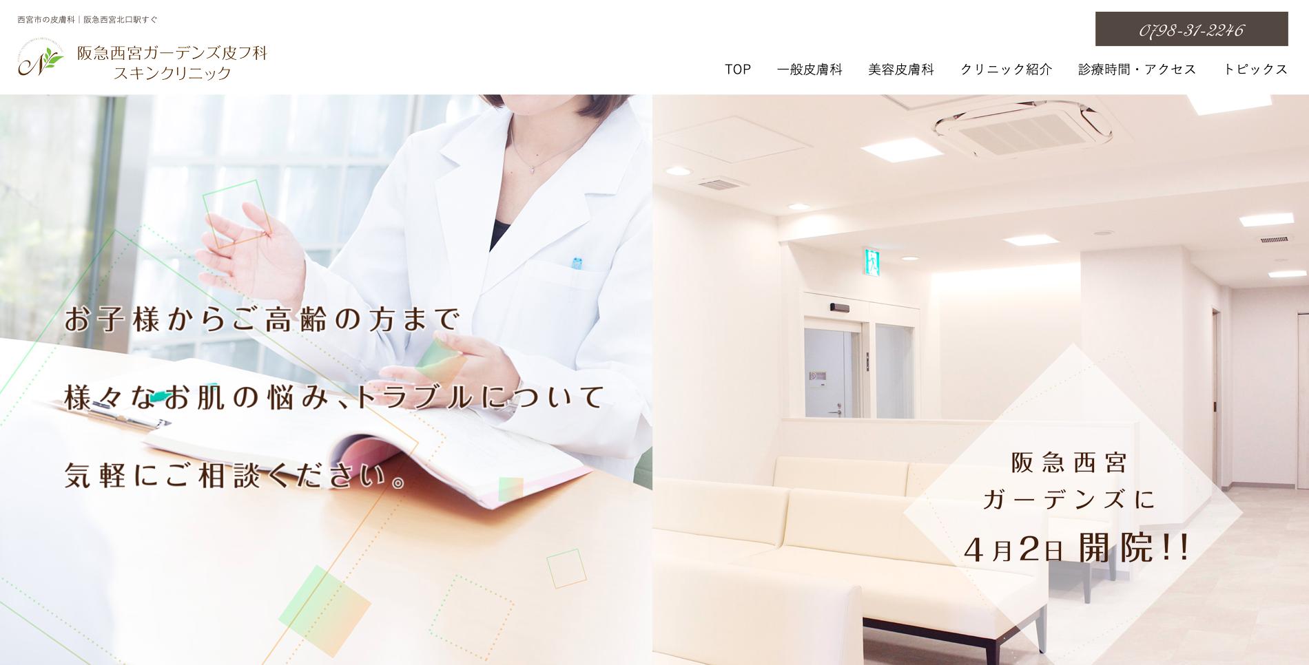 阪急西宮ガーデンズ皮フ科スキンクリニックホームページ