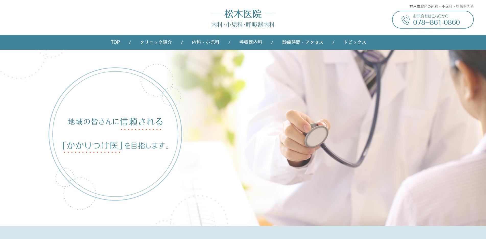松本医院ホームページ