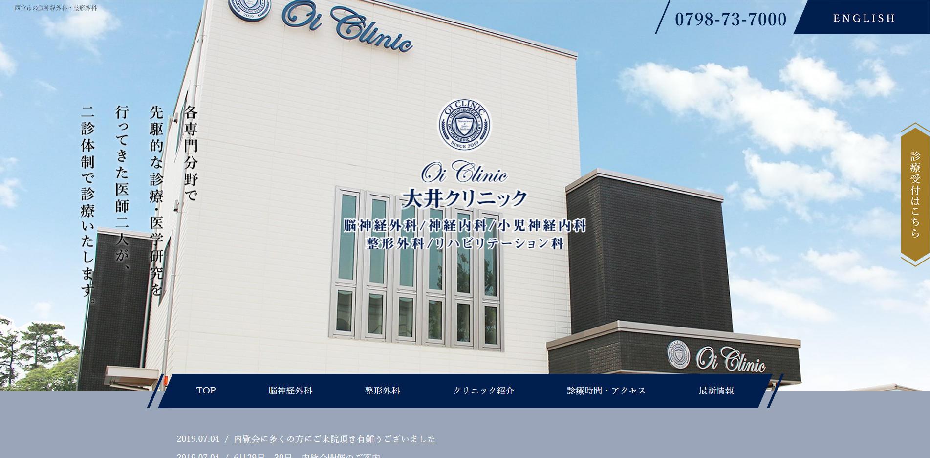 大井クリニックホームページ
