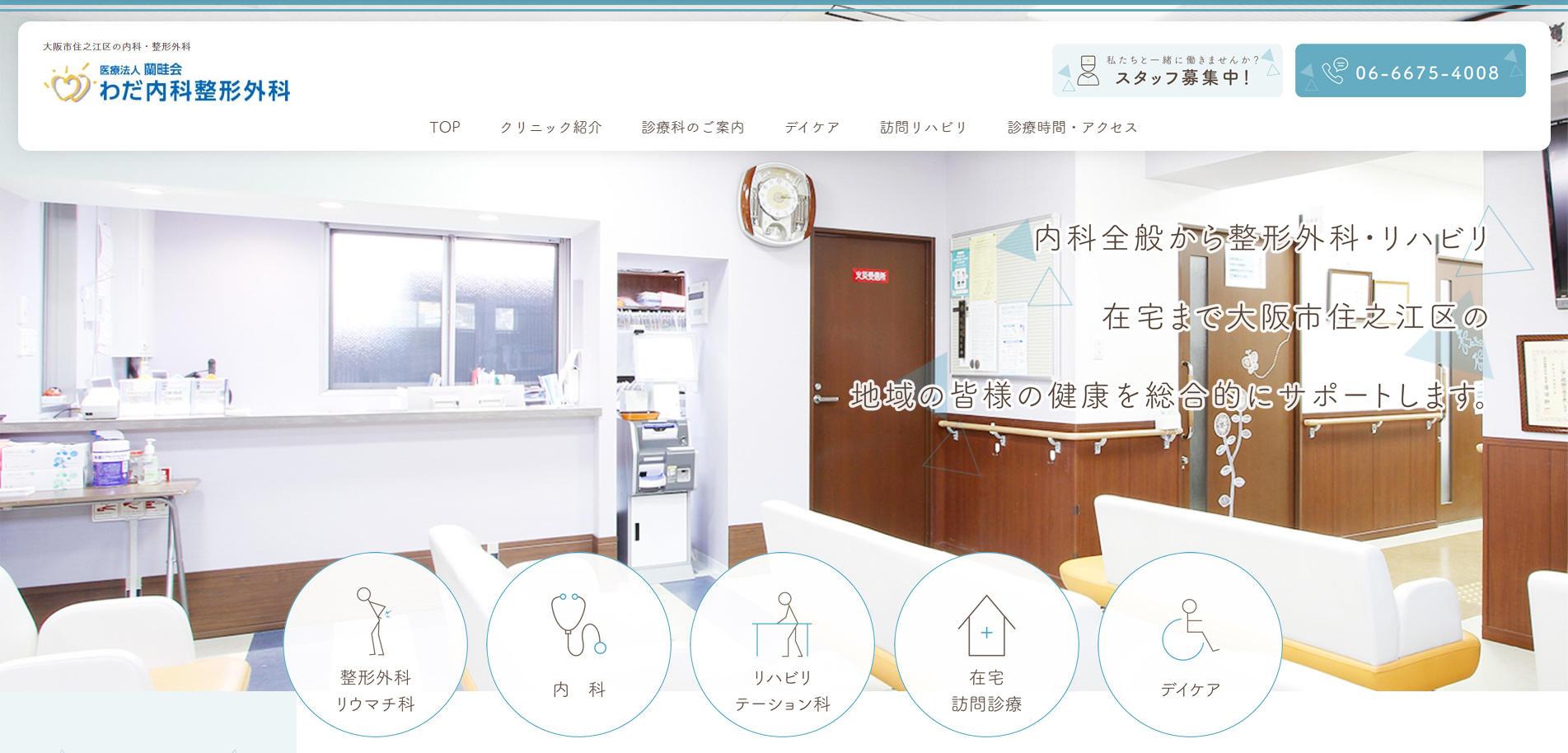 わだ内科整形外科ホームページ