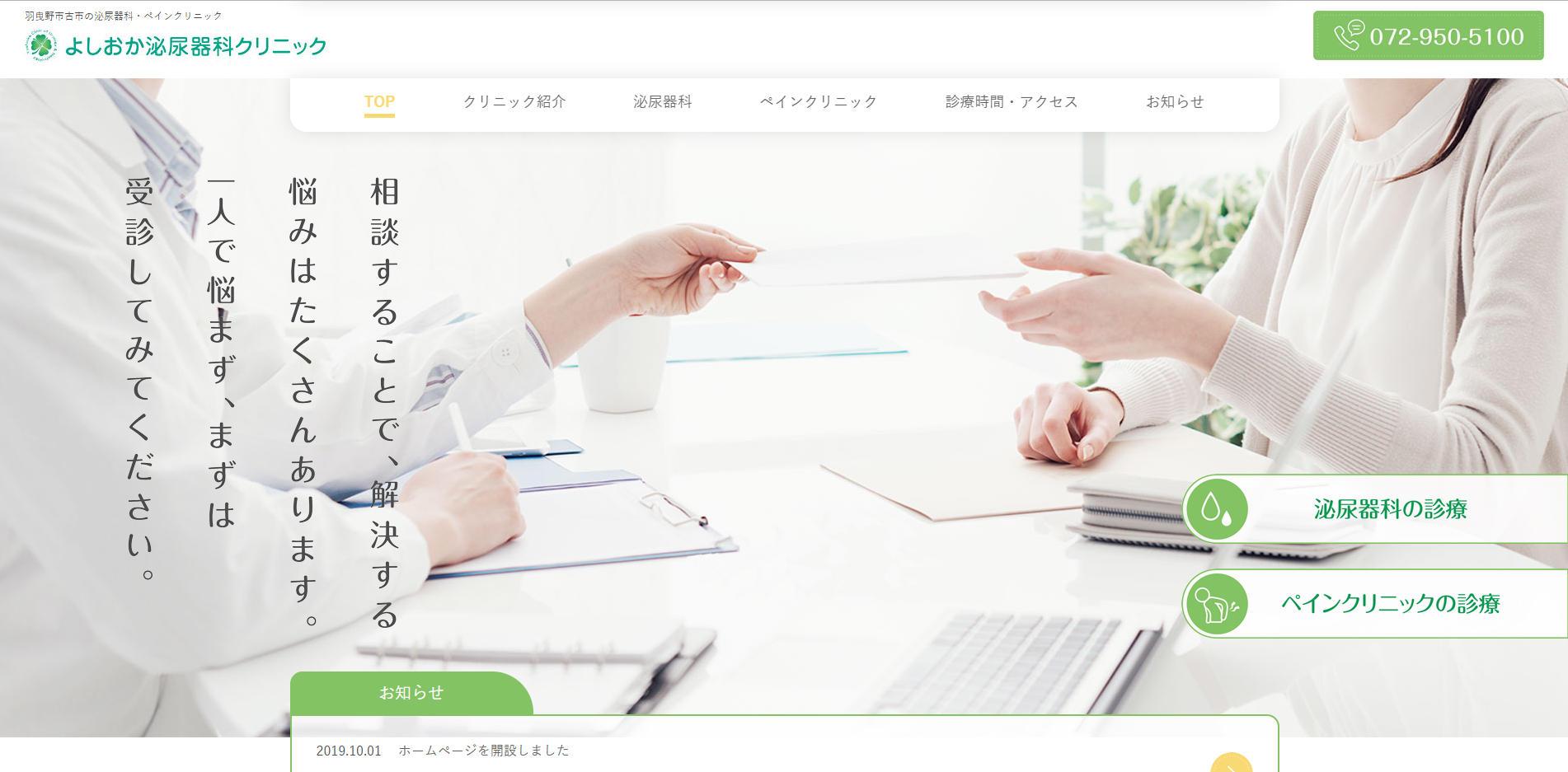 よしおか泌尿器科クリニックホームページ