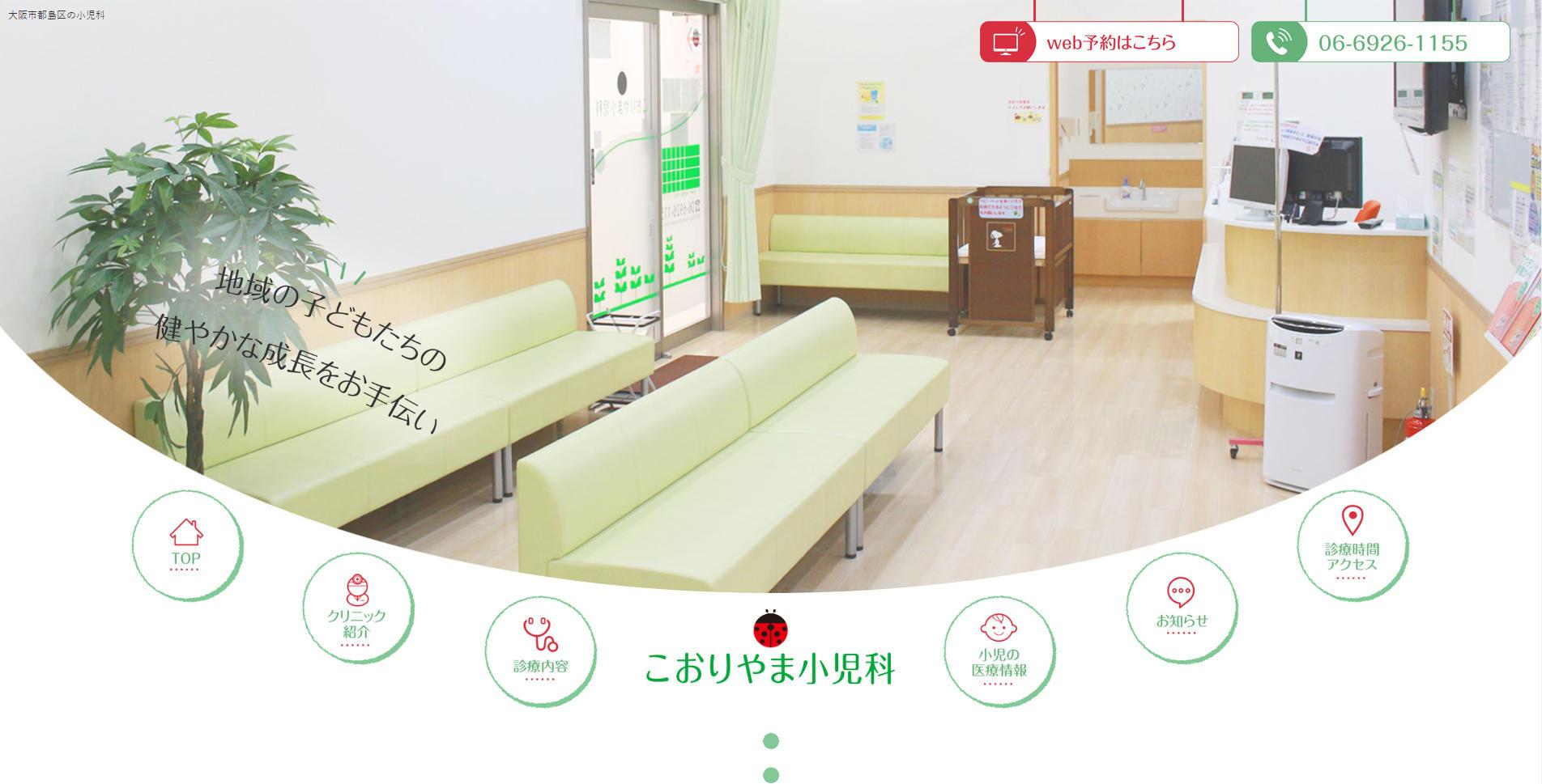 こおりやま小児科ホームページ
