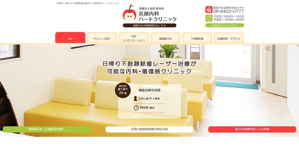 兵頭内科ハートクリニックホームページ