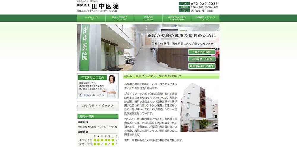 田中医院様|八尾市ホームページ