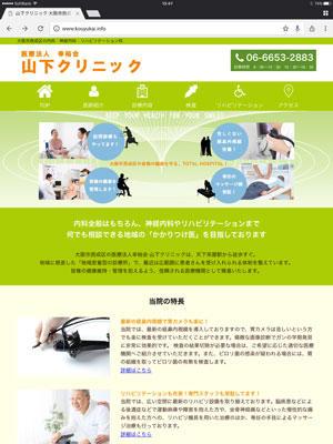 幸裕会 山下クリニックホームページ