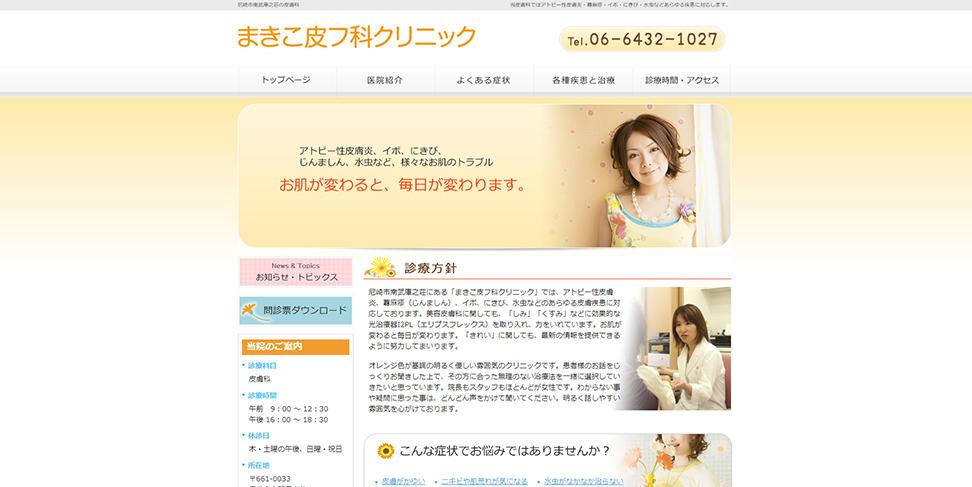 まきこ皮フ科クリニック(兵庫県尼崎市)ホームページ