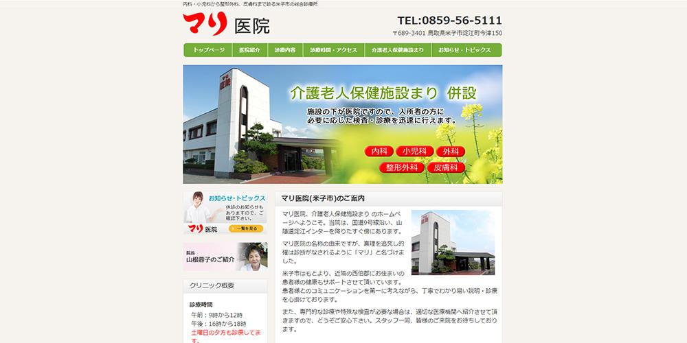 マリ医院(鳥取県米子市)ホームページ