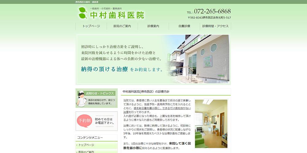 中村歯科医院|堺市西区ホームページ
