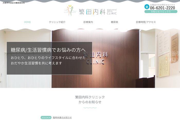 繁田内科クリニック(大阪市中央区)ホームページ