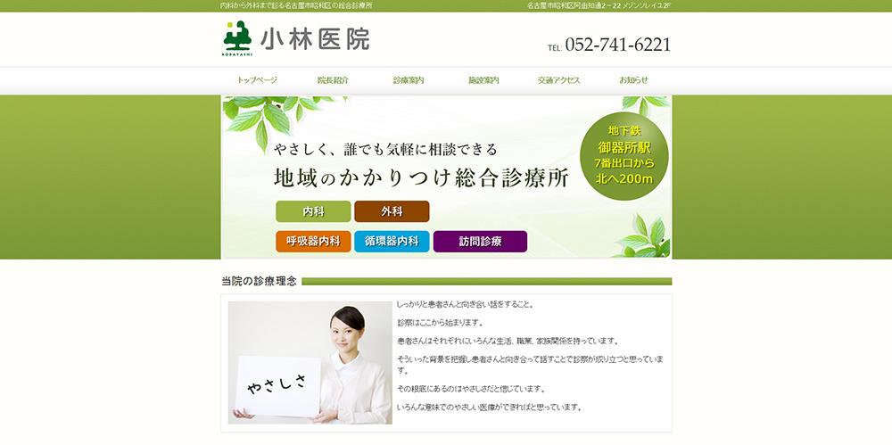 小林医院|名古屋市昭和区ホームページ