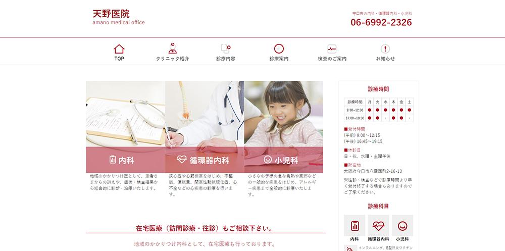 天野医院ホームページ