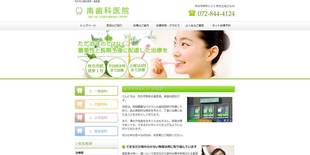 南歯科医院|枚方市ホームページ