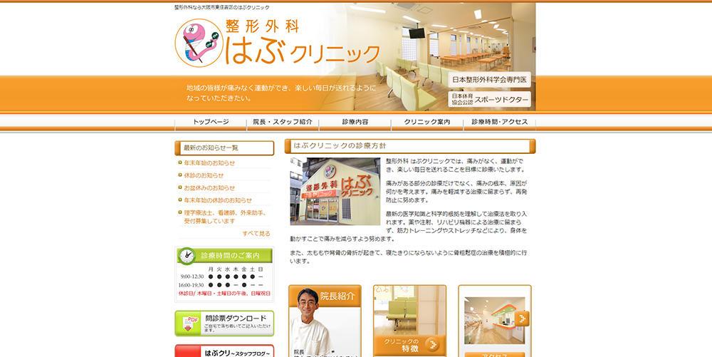 整形外科 はぶクリニック(大阪市東住吉区)ホームページ