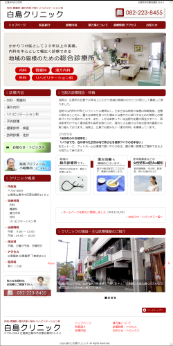白島クリニック|広島市中区ホームページ