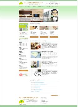 ほんじょう耳鼻咽喉科クリニック(尼崎市)ホームページ