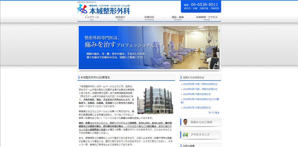 本城整形外科(大阪市西区)ホームページ