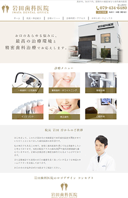 岩田歯科医院ホームページ
