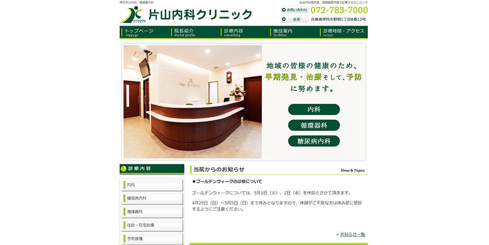 片山内科クリニック(兵庫県伊丹市)ホームページ