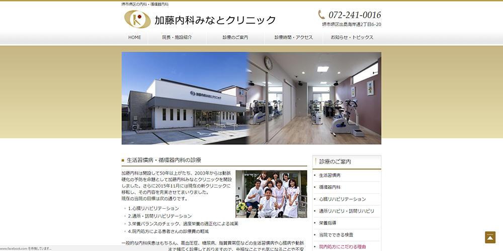 加藤内科みなとクリニック(大阪府堺市)ホームページ