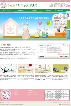 こどもクリニックまえの(兵庫県尼崎市)ホームページ