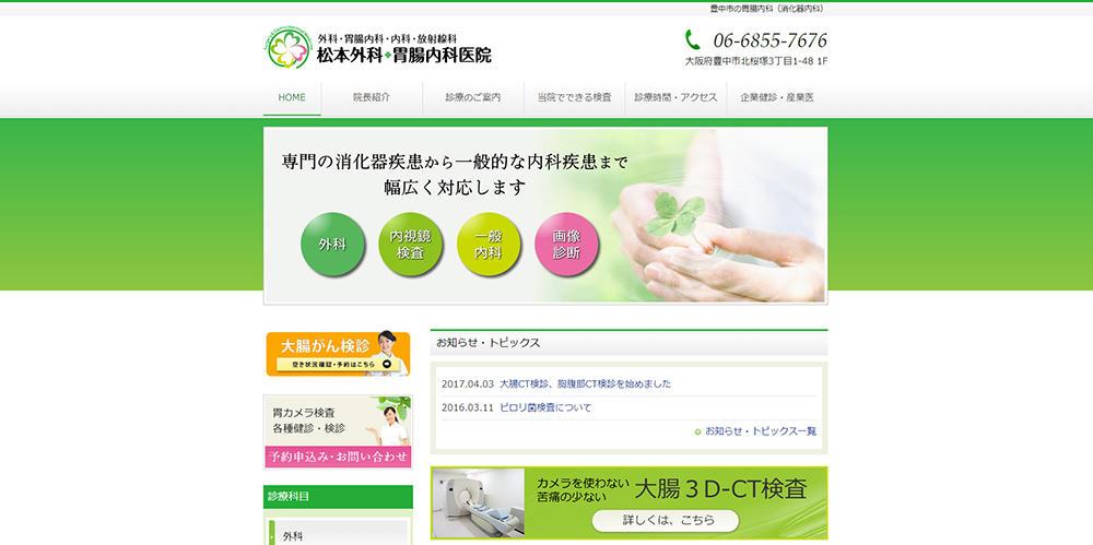 松本外科・胃腸内科医院(豊中市)ホームページ