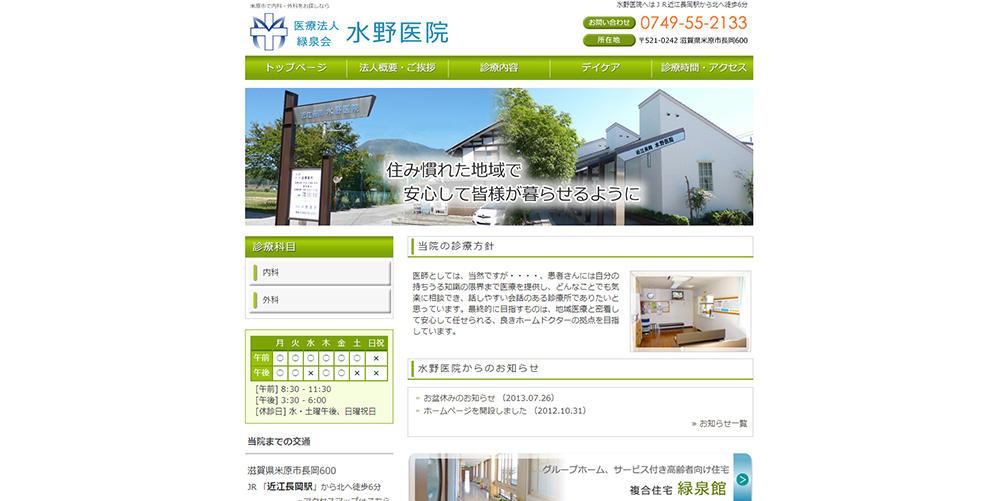 医療法人緑泉会(滋賀県米原市)ホームページ