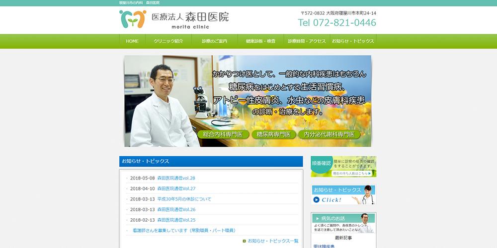 森田医院(寝屋川市)ホームページ