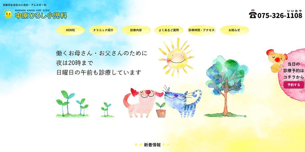 中原ひろし小児科ホームページ