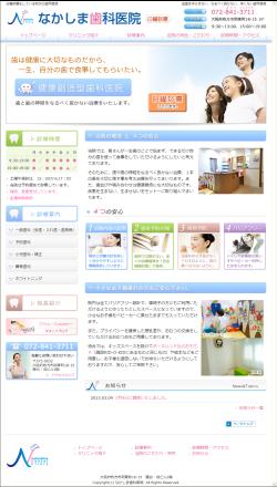 なかしま歯科医院(大阪府枚方市)ホームページ