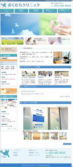 おくむらクリニック(和歌山市)ホームページ