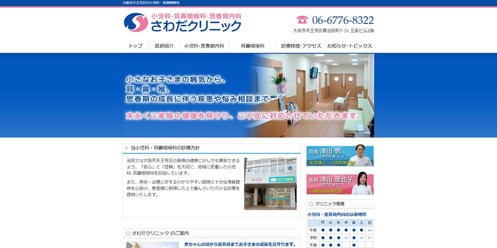 さわだクリニック(大阪市天王寺区)ホームページ