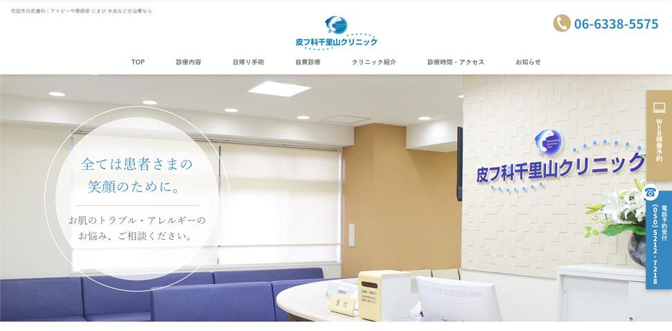 皮フ科千里山クリニック(大阪府吹田市)ホームページ