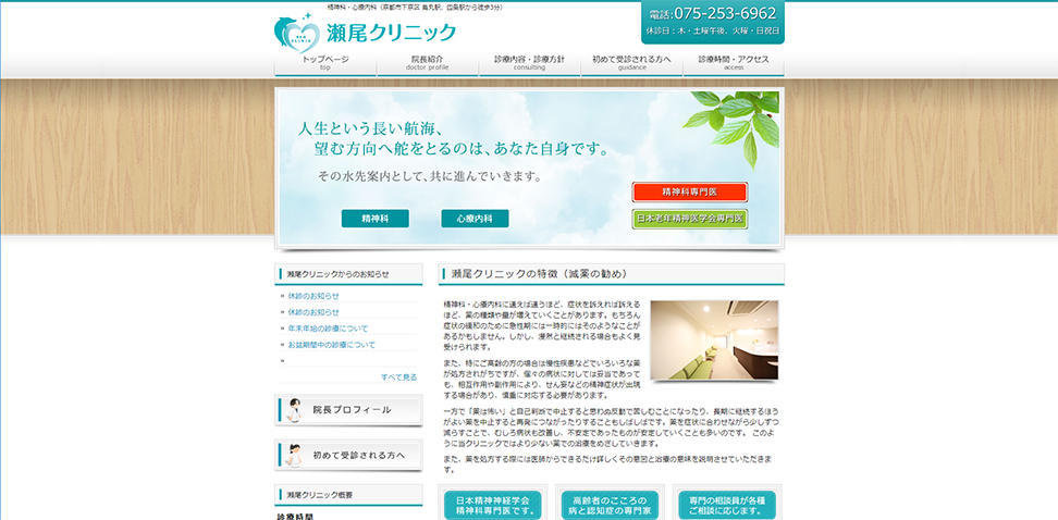 瀬尾クリニック(京都市下京区)ホームページ