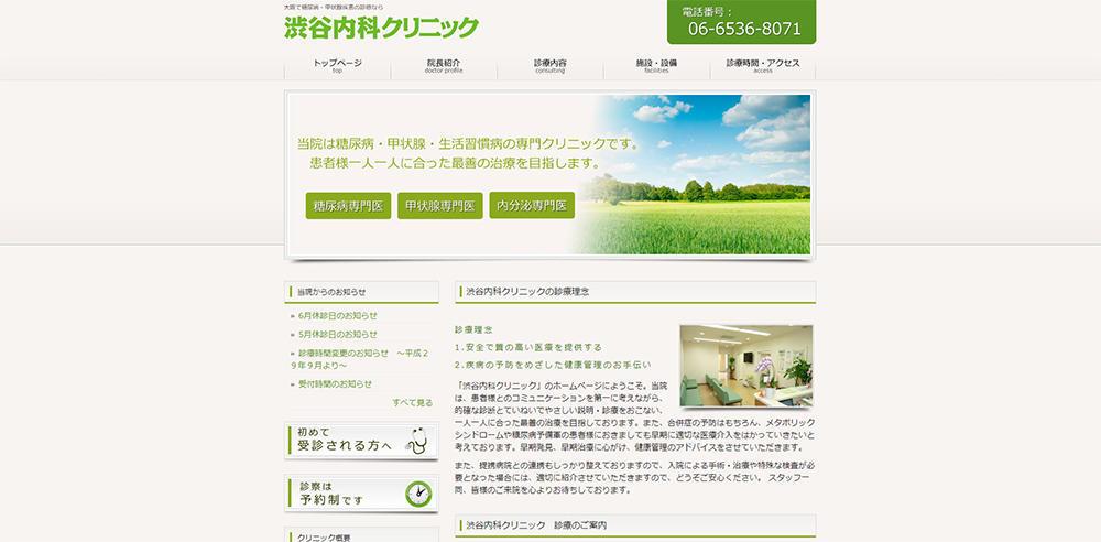 渋谷内科クリニック(大阪市西区)ホームページ