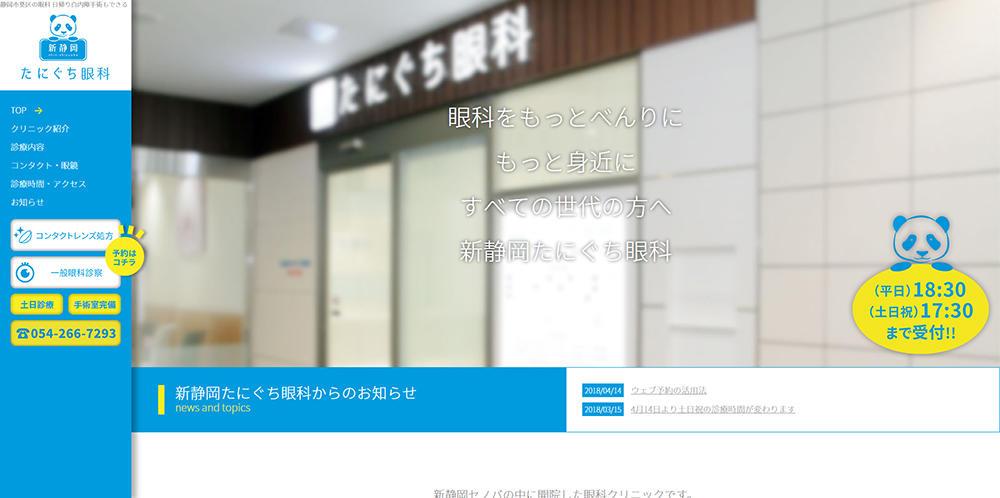 新静岡たにぐち眼科ホームページ