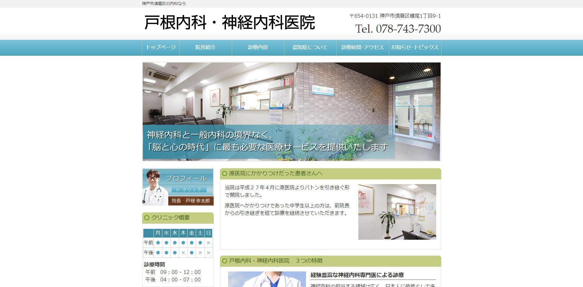 戸根内科・神経内科医院(神戸市須磨区)ホームページ
