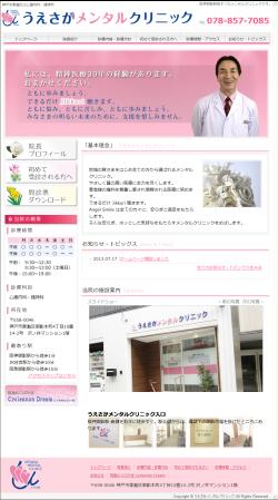 うえさかメンタルクリニック(神戸市東灘区)ホームページ