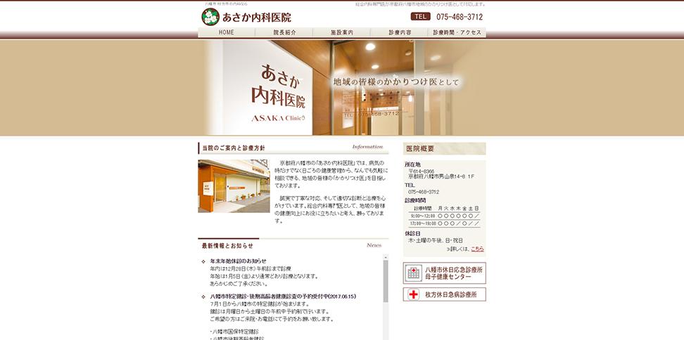 あさか内科医院(京都府八幡市)ホームページ