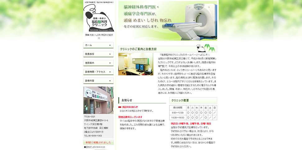 福島脳外科クリニック(大阪市城東区)ホームページ