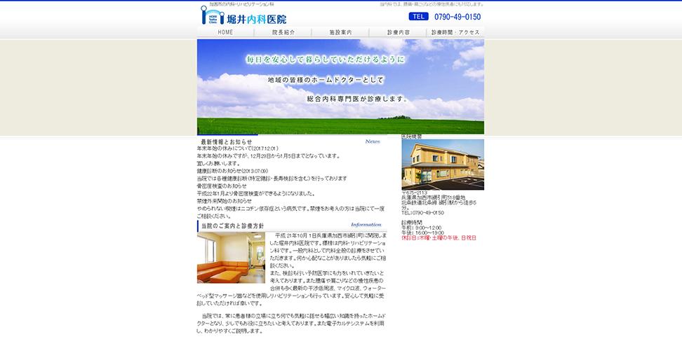 堀井内科医院(加西市)ホームページ