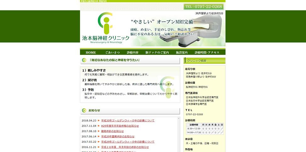 池本脳神経クリニック(兵庫県芦屋市)ホームページ