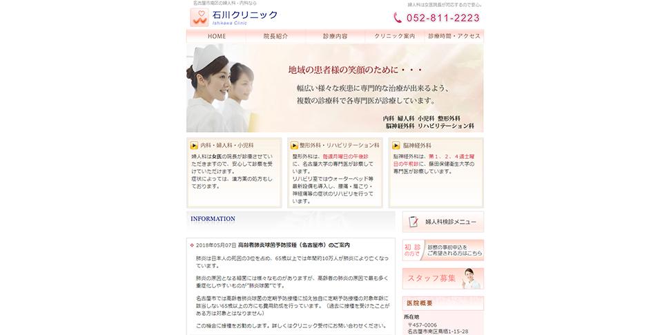 石川クリニック(名古屋市南区)ホームページ