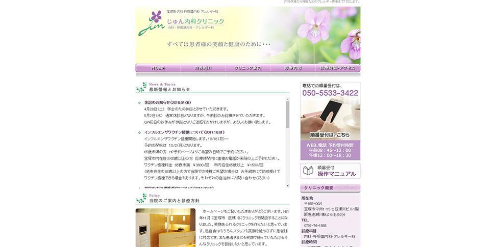 じゅん内科クリニック(兵庫県宝塚市)ホームページ