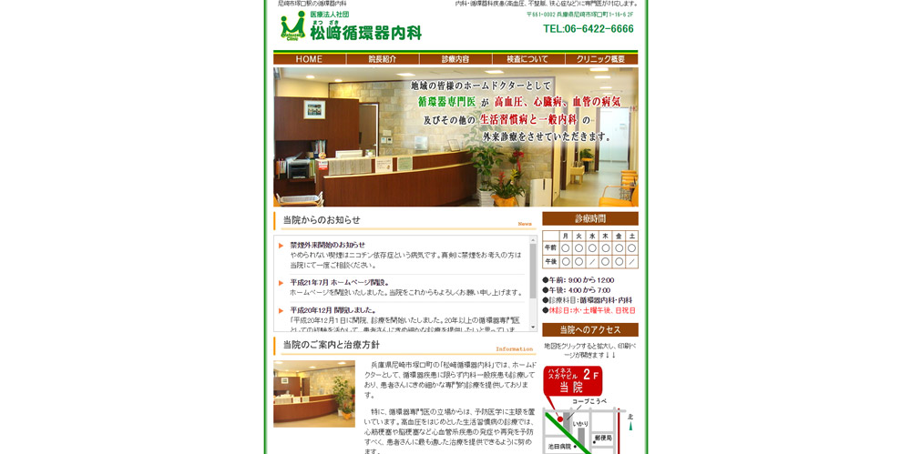 松崎循環器内科(兵庫県尼崎市)ホームページ