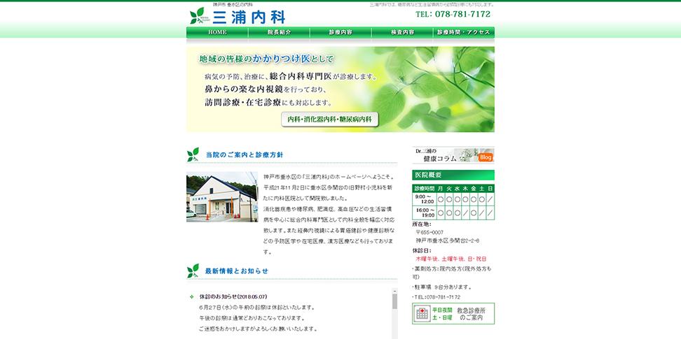 三浦内科(神戸市垂水区)ホームページ