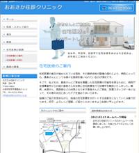 おおさか往診クリニック(大阪府吹田市)ホームページ