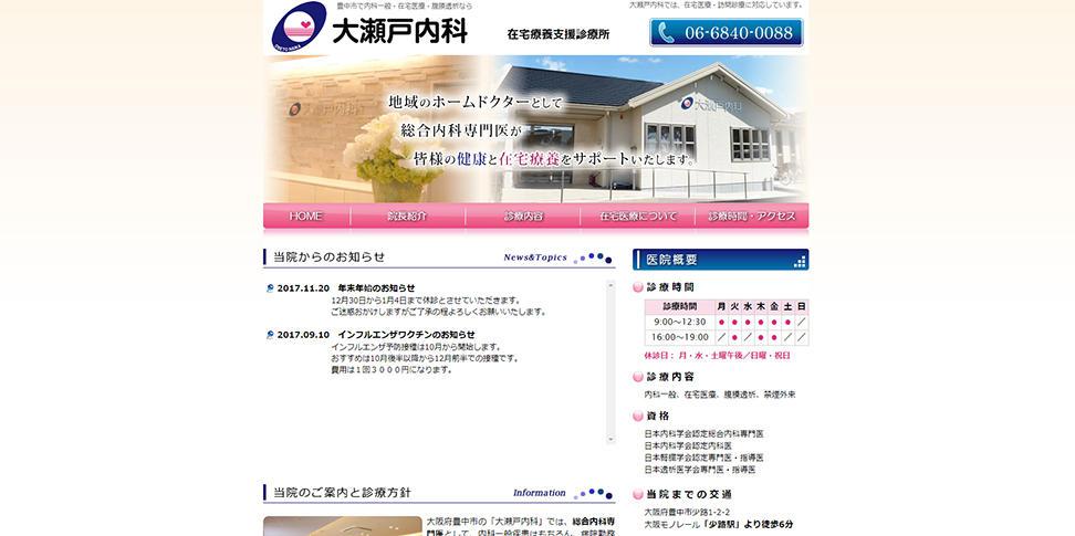 大瀬戸内科(大阪府豊中市)ホームページ