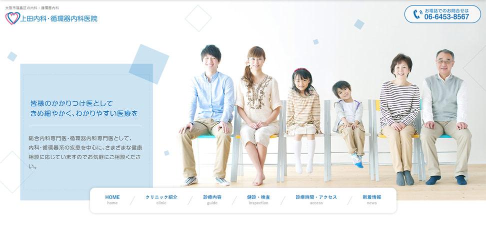 上田内科・循環器内科医院(大阪市福島区)ホームページ