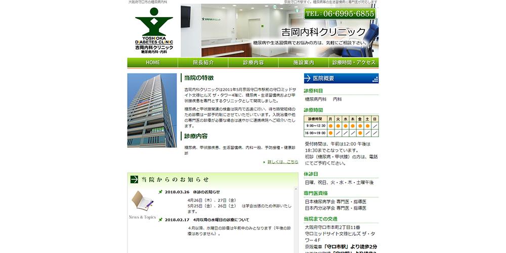 吉岡内科クリニック(守口市)ホームページ